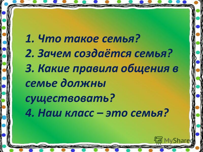Cчастлив тот, кто счастлив в семье Л. Н. Толстой.