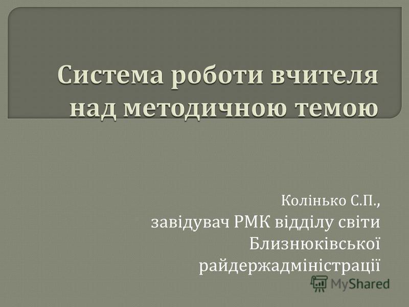 Колінько С. П., завідувач РМК відділу світи Близнюківської райдержадміністрації