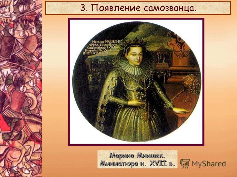 Марина Мнишек. Миниатюра н. XVII в. 3. Появление самозванца.