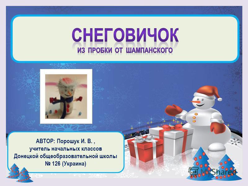 АВТОР: Порошук И. В., учитель начальных классов Донецкой общеобразовательной школы 126 (Украина)