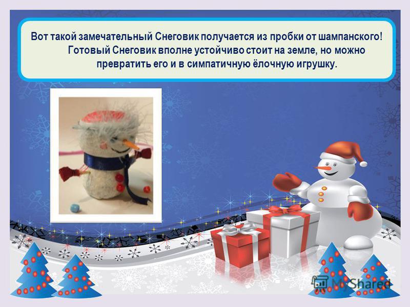 Вот такой замечательный Снеговик получается из пробки от шампанского! Готовый Снеговик вполне устойчиво стоит на земле, но можно превратить его и в симпатичную ёлочную игрушку.