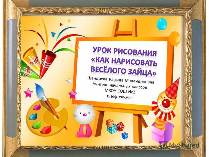 Шандиева Рафида Мавлидиновна Учитель начальных классов МКОУ СОШ 2 г.Нефтекумск