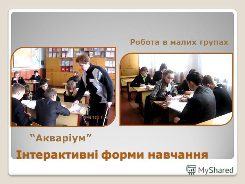 Інтерактивні форми навчання Акваріум Робота в малих групах
