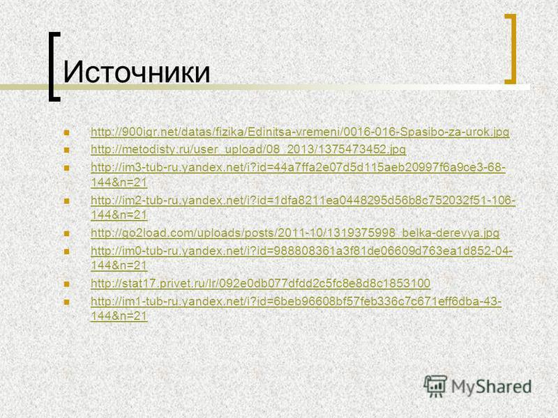 Источники http://900igr.net/datas/fizika/Edinitsa-vremeni/0016-016-Spasibo-za-urok.jpg http://metodisty.ru/user_upload/08_2013/1375473452. jpg http://im3-tub-ru.yandex.net/i?id=44a7ffa2e07d5d115aeb20997f6a9ce3-68- 144&n=21 http://im3-tub-ru.yandex.ne