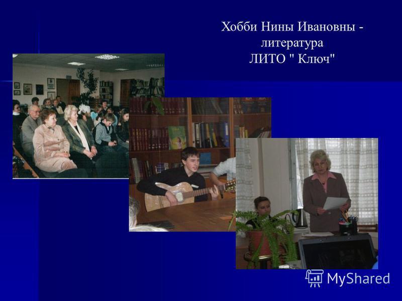 Хобби Нины Ивановны - литература ЛИТО  Ключ