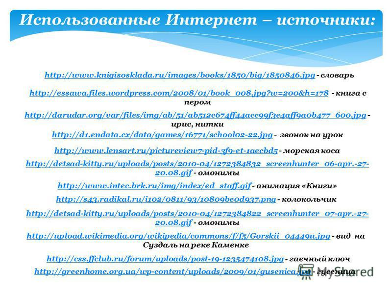 http://www.intec.brk.ru/img/index/ed_staff.gifhttp://www.intec.brk.ru/img/index/ed_staff.gif - анимация «Книги» http://d1.endata.cx/data/games/16771/school02-22.jpghttp://d1.endata.cx/data/games/16771/school02-22. jpg - звонок на урок http://detsad-k