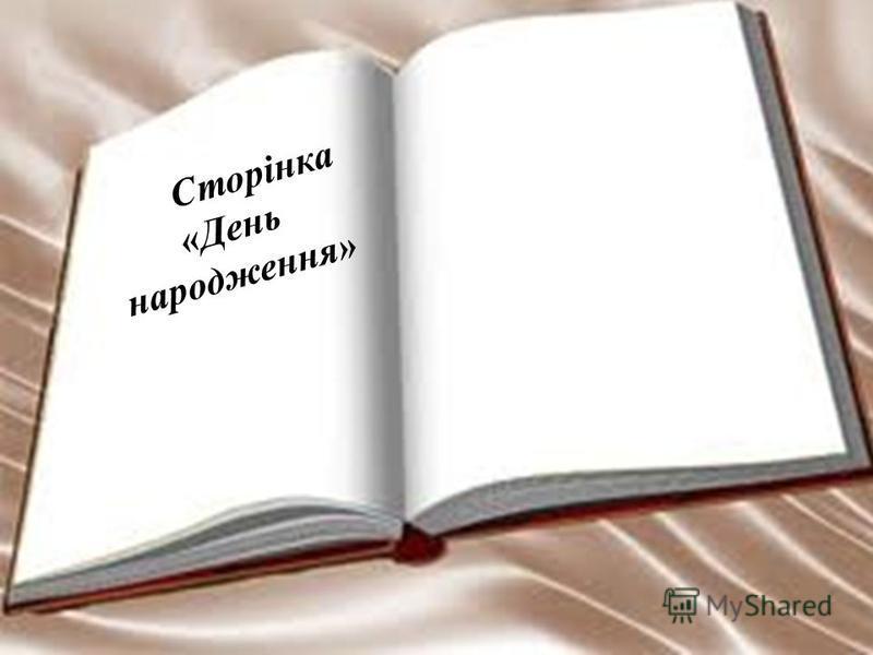 Сторінка «День народження»