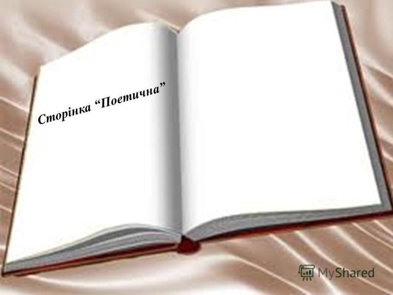 Сторінка Поетична