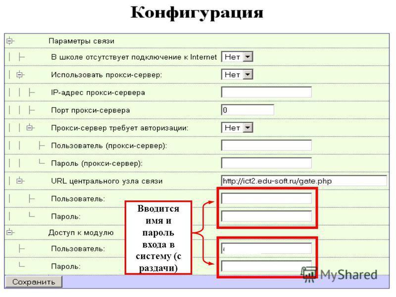 Вводится имя и пароль входа в систему (с раздачи)