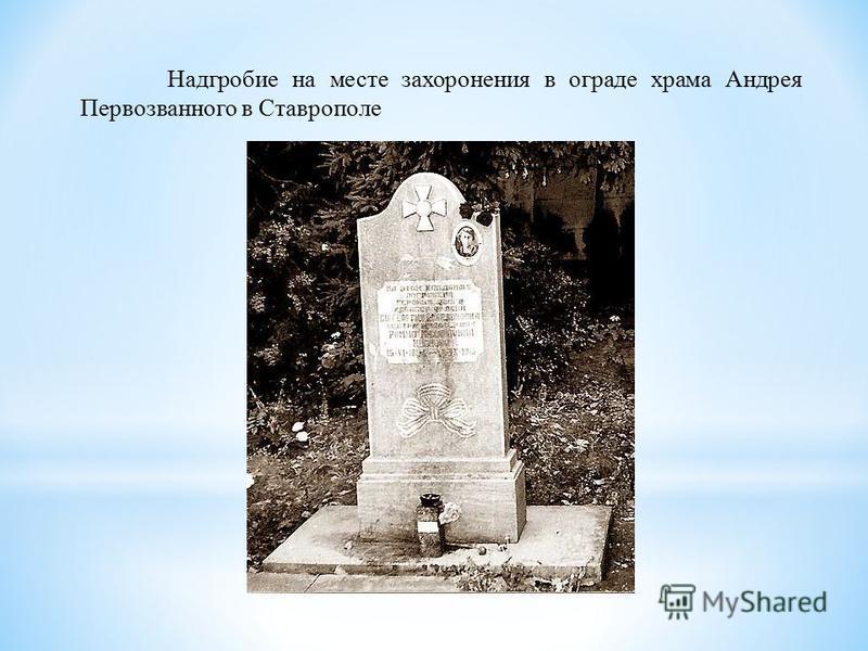 Надгробие на месте захоронения в ограде храма Андрея Первозванного в Ставрополе