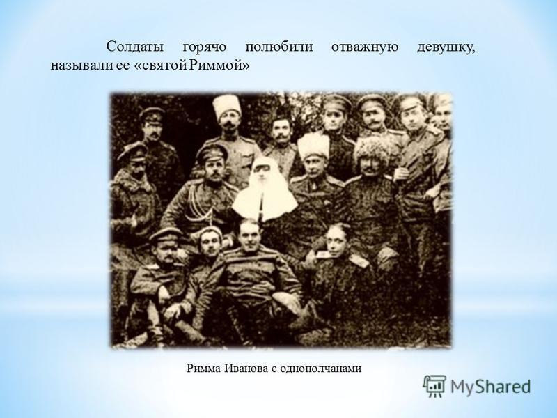 Солдаты горячо полюбили отважную девушку, называли ее «святой Риммой» Римма Иванова с однополчанами