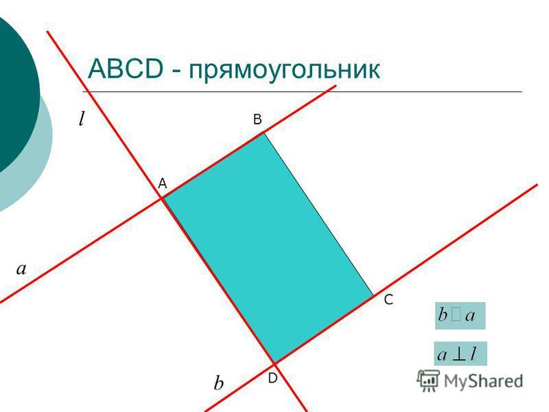 АВСD - прямоугольник D B A С а b l
