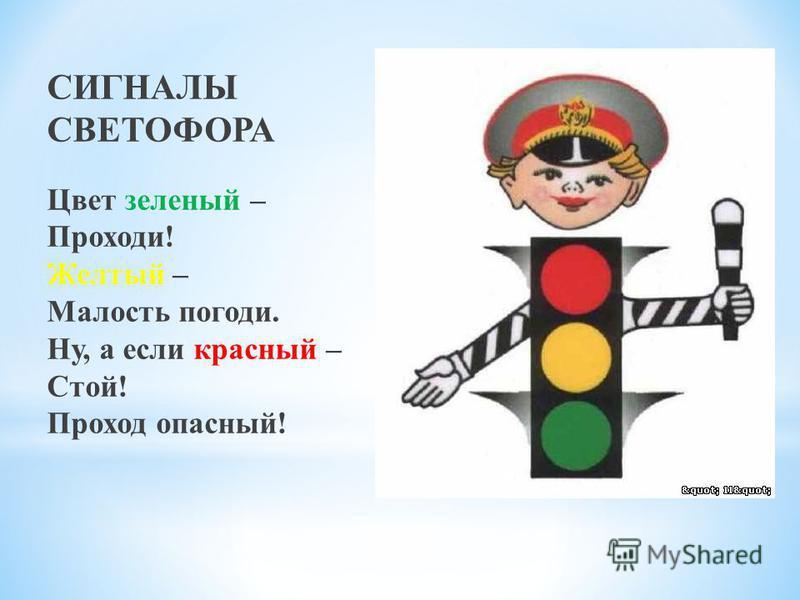 СИГНАЛЫ СВЕТОФОРА Цвет зеленый – Проходи! Желтый – Малость погоди. Ну, а если красный – Стой! Проход опасный!
