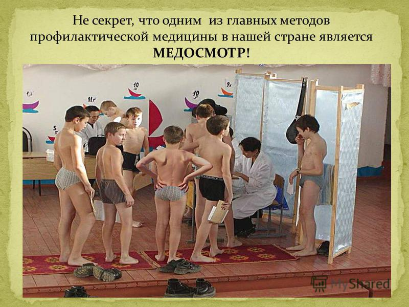 Не секрет, что одним из главных методов профилактической медицины в нашей стране является МЕДОСМОТР!