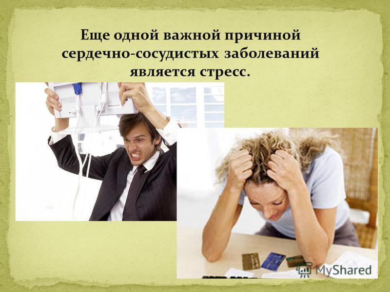 Еще одной важной причиной сердечно-сосудистых заболеваний является стресс.