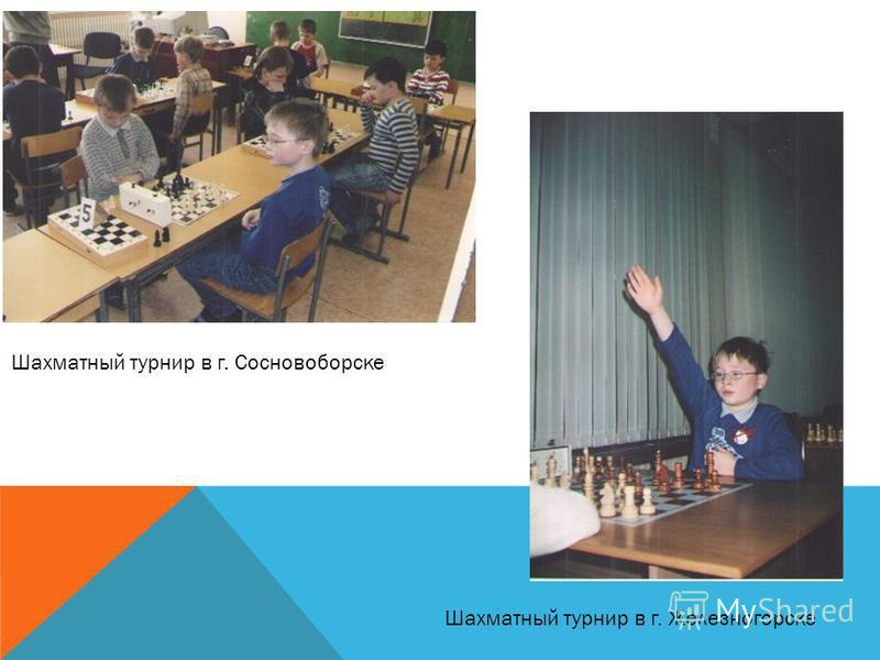 Шахматный турнир в г. Сосновоборске Шахматный турнир в г. Железногорске