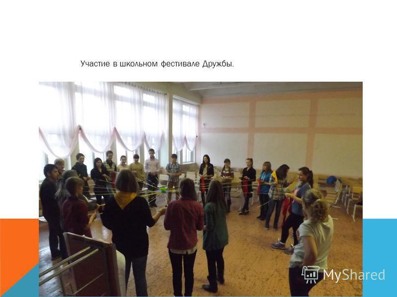 Участие в школьном фестивале Дружбы.
