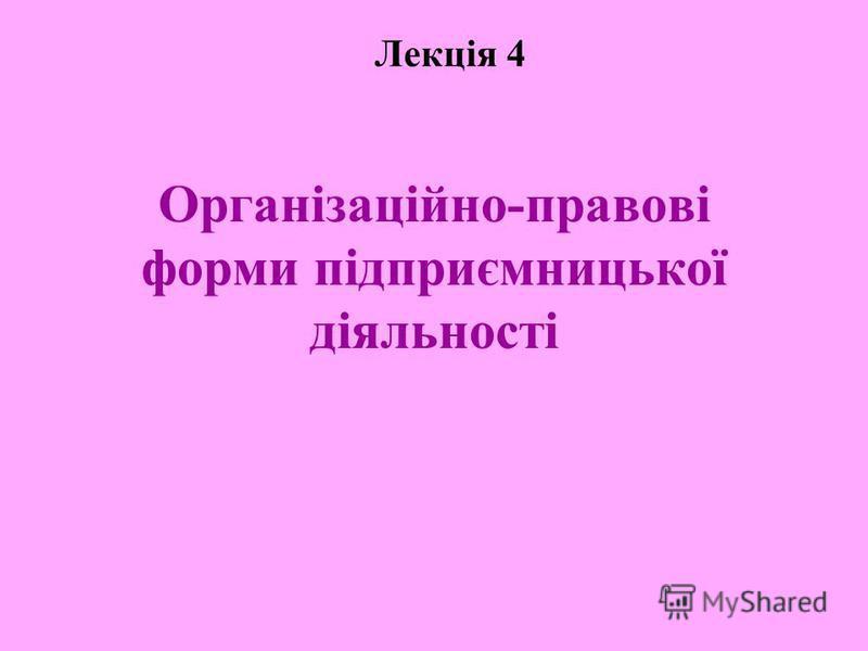 Організаційно-правові форми підприємницької діяльності Лекція 4