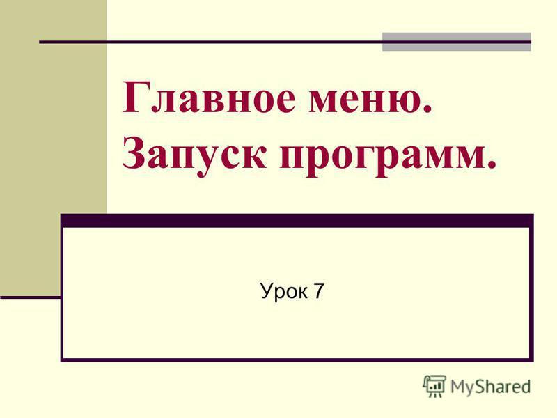 Главное меню. Запуск программ. Урок 7