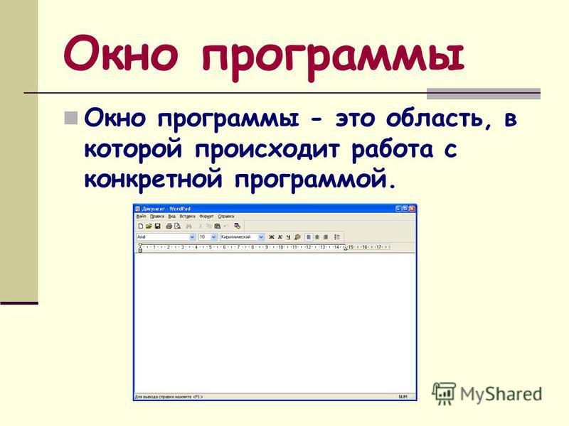 Окно программы - это область, в которой происходит работа с конкретной программой.