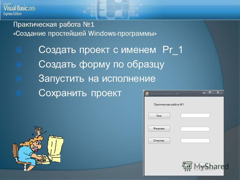 Практическая работа 1 «Создание простейшей Windows-программы» Создать проект с именем Pr_1 Создать форму по образцу Запустить на исполнение Сохранить проект