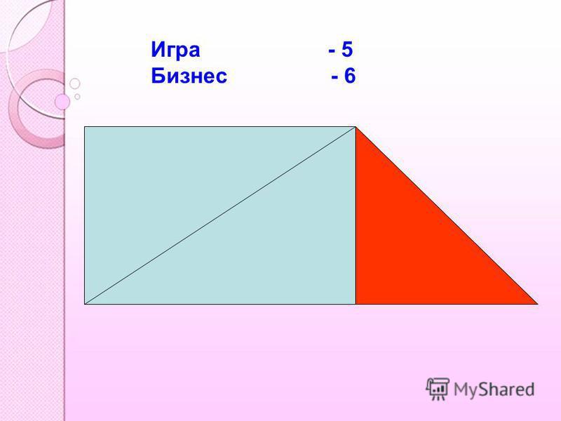 Игра - 5 Бизнес - 6