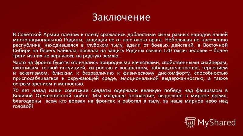 Заключение В Советской Армии плечом к плечу сражались доблестные сыны разных народов нашей многонациональной Родины, защищая ее от жестокого врага. Небольшая по населению республика, находившаяся в глубоком тылу, вдали от боевых действий, в Восточной