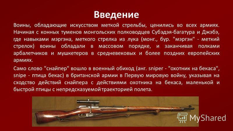 Введение Воины, обладающие искусством меткой стрельбы, ценились во всех армиях. Начиная с конных туманов монгольских полководцев Субэдэя-багатура и Джэбэ, где навыками мэргэна, меткого стрелка из лука (монг., бур.