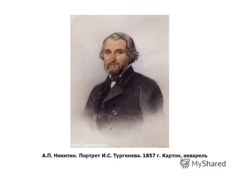 А.П. Никитин. Портрет И.С. Тургенева. 1857 г. Картон, акварель