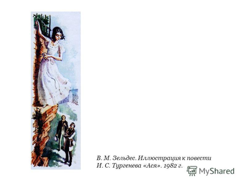 В. М. Зельдес. Иллюстрация к повести И. С. Тургенева «Ася». 1982 г.