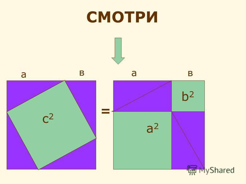 b2b2 c2c2 a2a2 СМОТРИ = а в ав