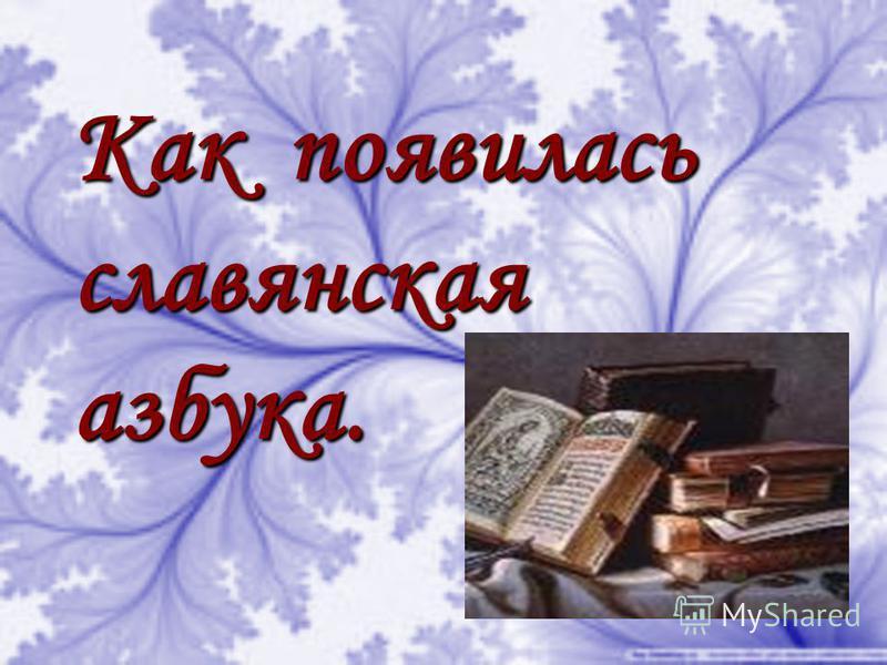 Как появилась славянская азбука.