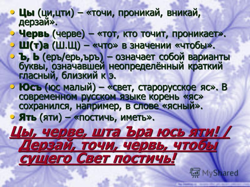 Цы (ци,цти) – «точи, проникай, вникай, дерзай». Цы (ци,цти) – «точи, проникай, вникай, дерзай». Червь (черве) – «тот, кто точит, проникает». Червь (черве) – «тот, кто точит, проникает». Ш(т)а (Ш.Щ) – «что» в значении «чтобы». Ш(т)а (Ш.Щ) – «что» в зн