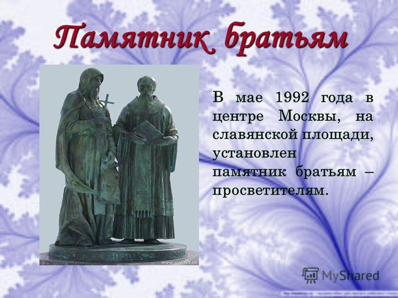 Памятник братьям В мае 1992 года в центре Москвы, на славянской площади, установлен памятник братьям – просветителям.