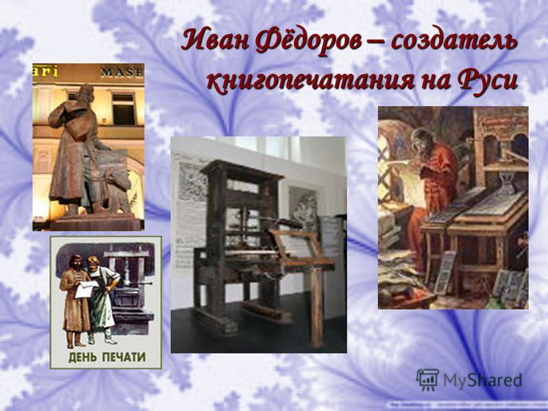 Иван Фёдоров – создатель книгопечатания на Руси