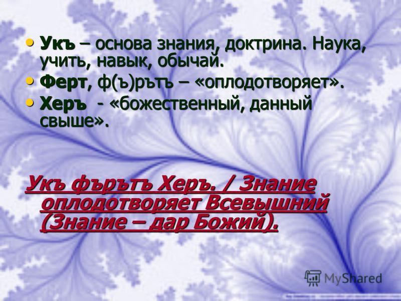 Укъ – основа знания, доктрина. Наука, учить, навык, обычай. Укъ – основа знания, доктрина. Наука, учить, навык, обычай. Ферт, ф(ъ)рътъ – «оплодотворяет». Ферт, ф(ъ)рътъ – «оплодотворяет». Херъ - «божественный, данный свыше». Херъ - «божественный, дан