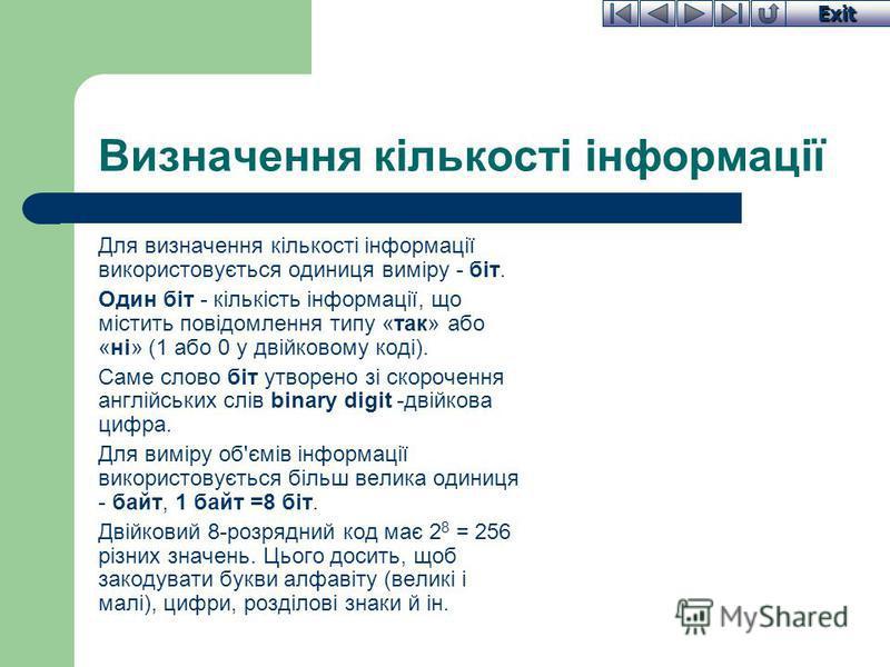 Exit Інформація в комп'ютері В комп'ютері для відображення інформації використовується тільки дискретна (цифрова) інформація. При обробці у комп'ютері аналогову інформацію попередньо перетворюють на дискретну.