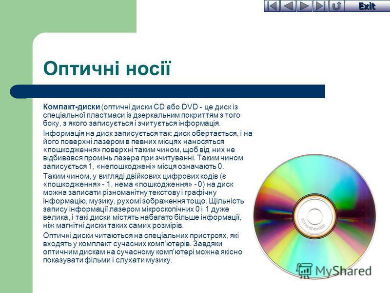 Exit Магнітні носії Магнітні стрічки і магнітні диски для зберігання інформації почали використовувати з розвитком обчислювальної техніки. Для запису 1 (одиниці) намагнічувалась невелика область. Розмагнічена (або намагнічена протилежно) область озна