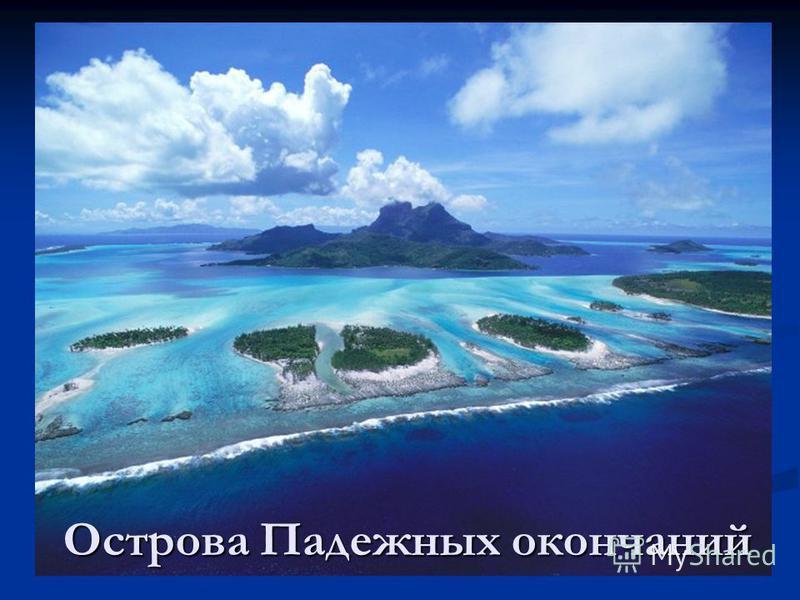 Острова Падежных окончаний