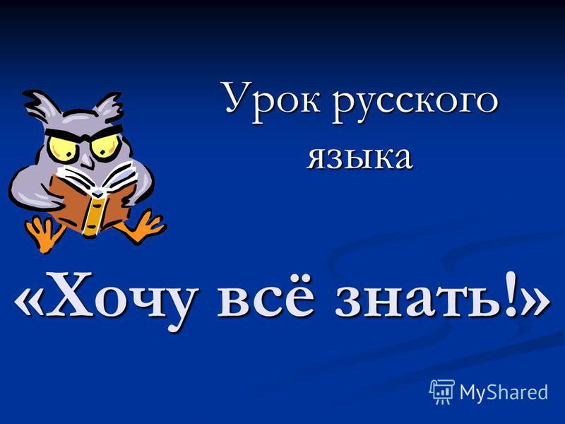 «Хочу всё знать!» Урок русского языка