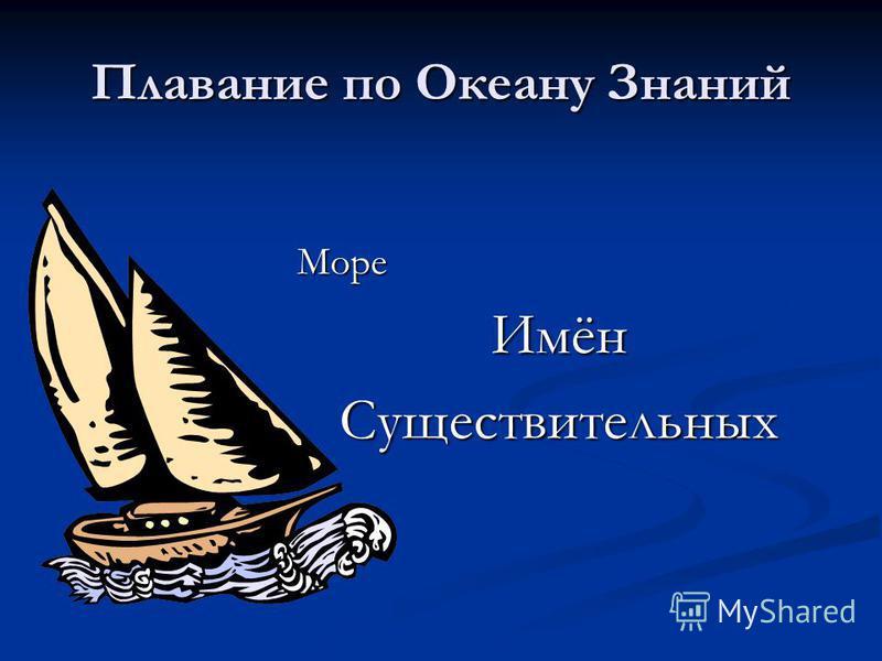 Плавание по Океану Знаний Море Имён Существительных