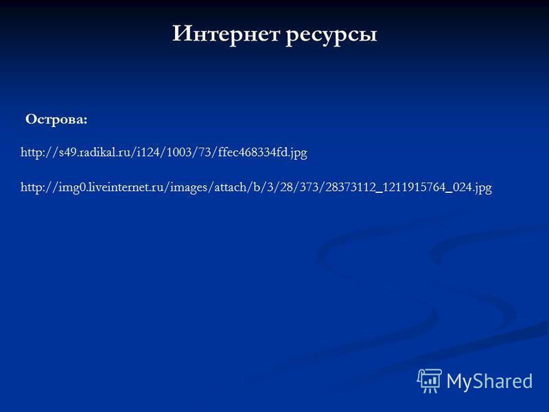 http://s49.radikal.ru/i124/1003/73/ffec468334fd.jpg http://img0.liveinternet.ru/images/attach/b/3/28/373/28373112_1211915764_024. jpg Острова: Интернет ресурсы
