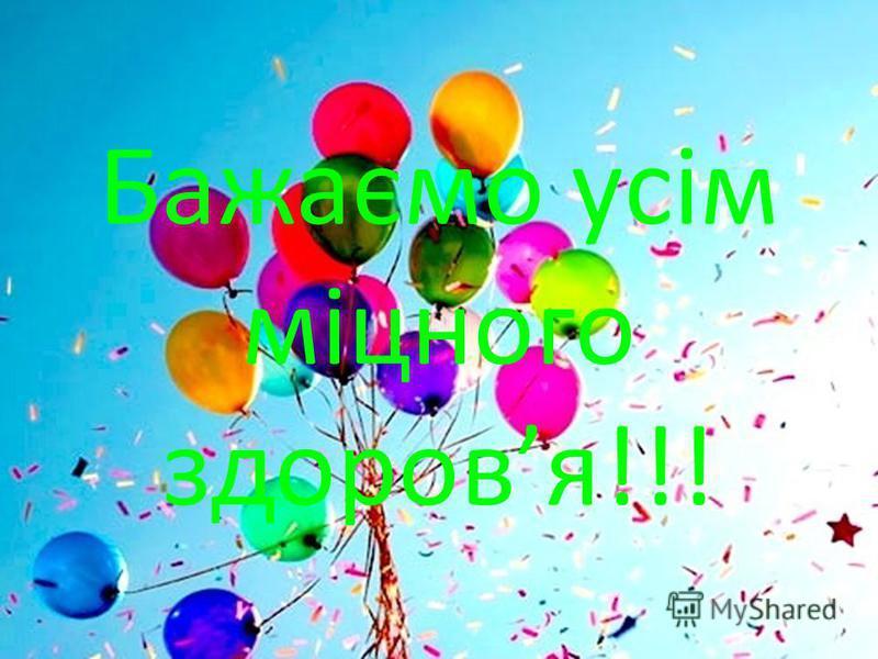 Бажаємо усім міцного здоровя!!!