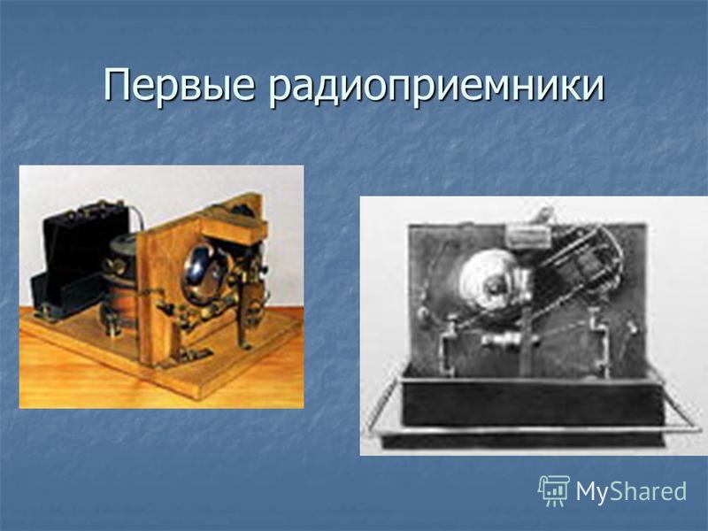 Первые радиоприемники