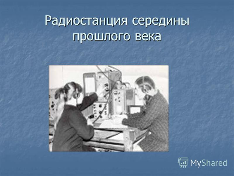 Радиостанция середины прошлого века