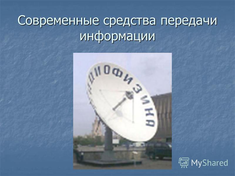 Современные средства передачи информации