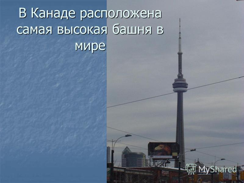 В Канаде расположена самая высокая башня в мире
