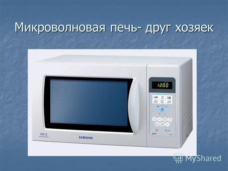 Микроволновая печь- друг хозяек