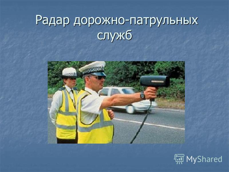 Радар дорожно-патрульных служб Радар дорожно-патрульных служб