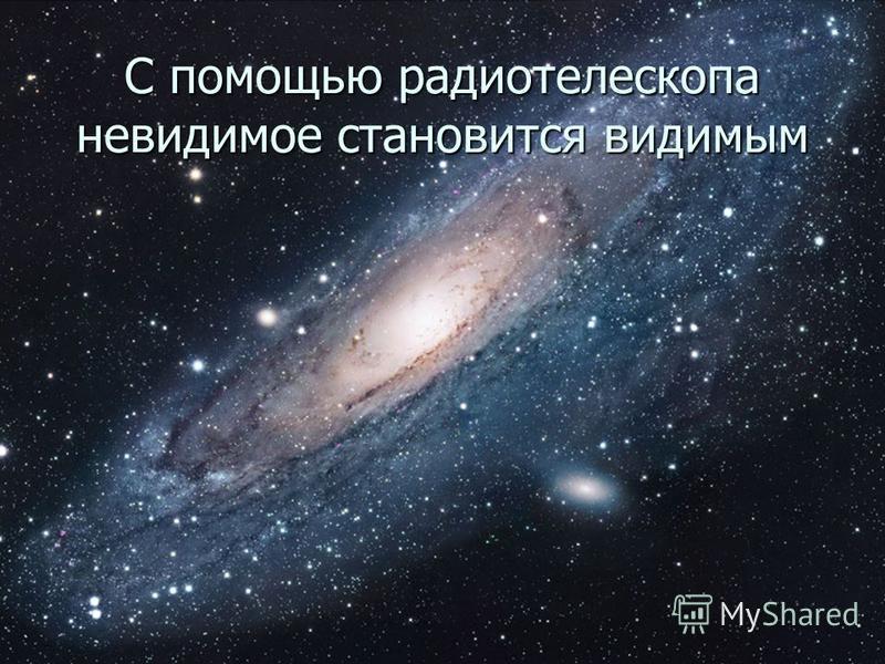С помощью радиотелескопа невидимое становится видимым